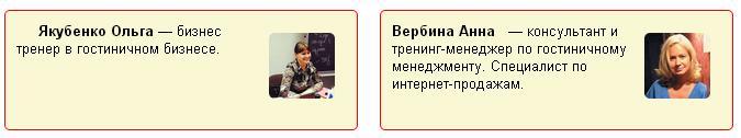 лекторы_гостиницы