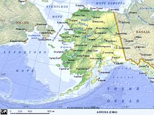 144 года назад был подписан договор о продаже царской Россией Аляски США.