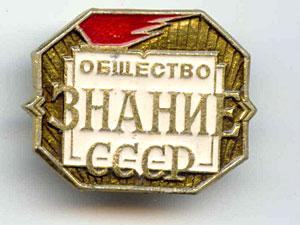 В этот день в 1947 году основано Всесоюзное общество «Знание».