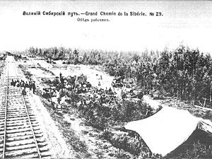 107 лет назад завершено строительство Великой Сибирской магистрали.