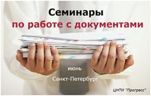 Семинары по работе с документами