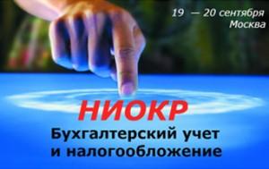 Без имени 2 300x189  Бухгалтерский и налоговый учет НИОКР. Семинар в Москве