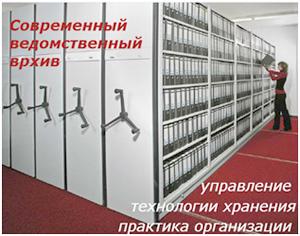Ведомственный архив