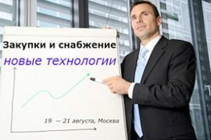 zakupki-i-snabzhenie-novie-tehnologii