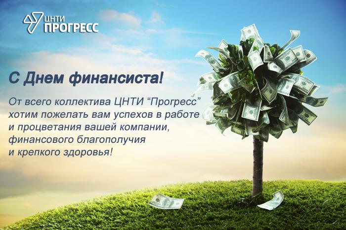 Открытка-финансы