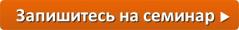 seminar_orange