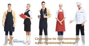 Гостиничный-и-ресторанный-бизнес