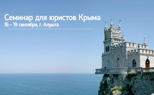Crimea-main