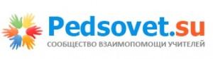 Логотип педсовета